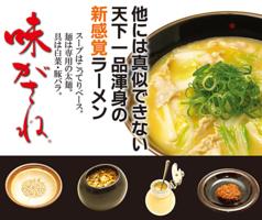 天下一品 四日市店のおすすめ料理1