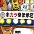 串カツ拳 伝承店 静岡ゴールデン横丁のロゴ