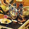 磯丸水産 小倉魚町店