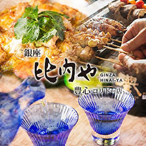 GINZAHINAIYA HOSHIN image