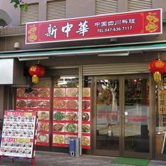 新中華 中国四川料理の写真