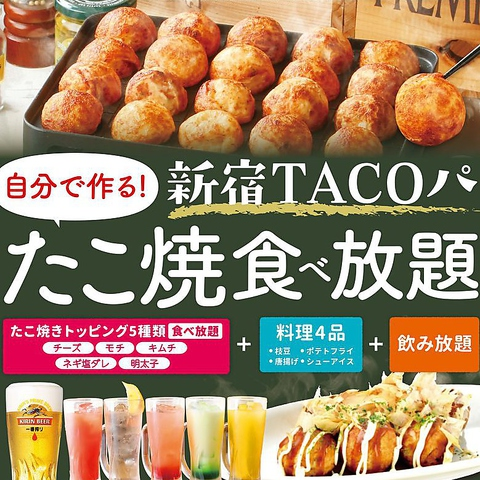90分制★「新宿TACOパ」ソフトドリンク飲み放題付 2000円(税込)