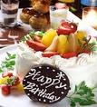 【誕生日・記念日・お祝い】ホールケーキをご用意!(2日前までに要予約)系列のパティスリーから特製ケーキをご用意いたします♪価格やサイズは応相談!