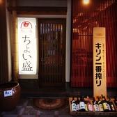 ちょい盛 赤坂店の雰囲気3