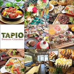 タピオ スイーツガーデン TAPIO sweets gardenの写真