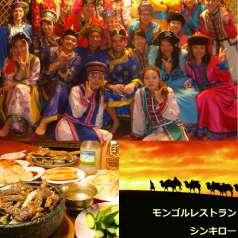 モンゴルレストラン シンキローの特集写真