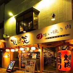 焼肉 貴闘炎 八丁堀店の外観3
