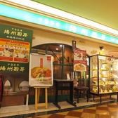揚州厨房 浜松の雰囲気3