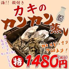 浜印水産 ハマ横丁店のおすすめ料理1
