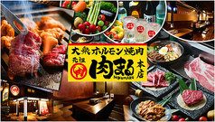 大衆ホルモン焼肉 元祖 二代目 肉まるイメージ
