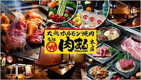 自家製味噌ダレで揉み込んだホルモン『味噌とんちゃん』や店主厳選の国産肉を堪能。