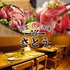 和食×ビストロ さとう 名古屋店