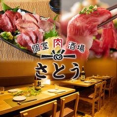 和食×ビストロ さとう 名古屋店の写真