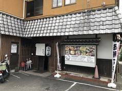 さふらん88 庄所町店の写真