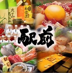 寿司居酒屋 市場ずし 駅前の写真