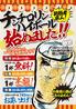 天ぷら酒場KITSUNE 三郷店のおすすめポイント2