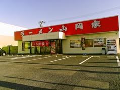 ラーメン山岡家 大口店の写真