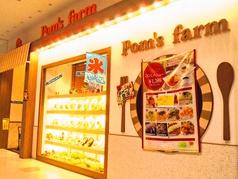 ポムズファーム アリオ鳳店の写真