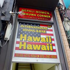 Hawaii Hawaii ハワイハワイ 蒲田西口店の雰囲気1