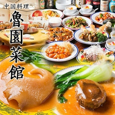魯園菜館 小田急相模原店のおすすめ料理1