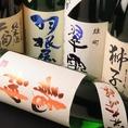 珍しい種類の焼酎や日本酒も各種取り揃えております♪♪