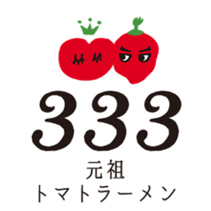 トマトラーメン 辛めん 三味 天神大名本店のおすすめポイント1
