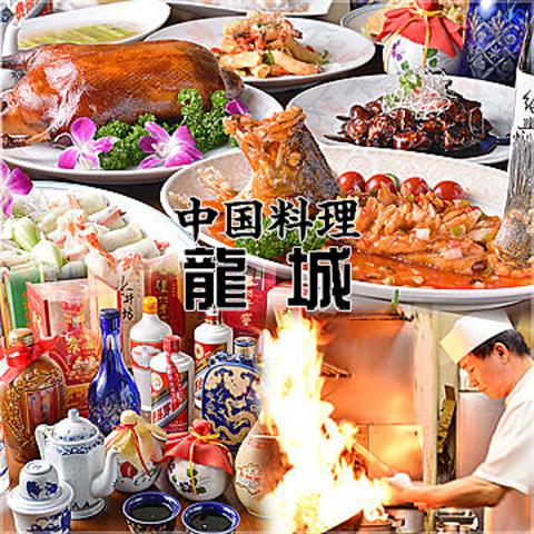 本格中華料理がリーズナブルに!歓迎会・送別会等、各種宴会に!もちろん普段使いも◎