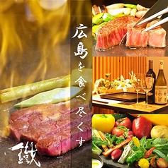 広島食材のフルコース 全席鉄板付きくつろぎ空間