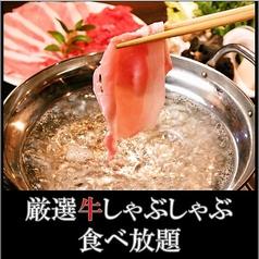 OKATTEYA 本厚木店のおすすめ料理1