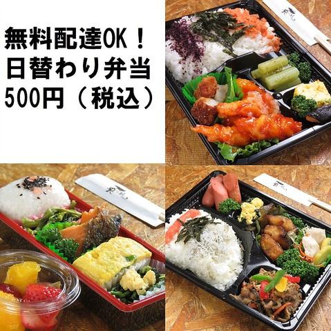 【テイクアウトor無料配達OK!】日替わりお弁当!⇒500円(税込)