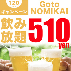 居酒屋 どまんなか 静岡駅店のおすすめ料理1