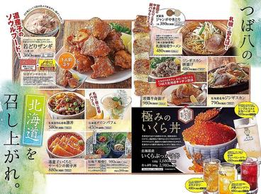 つぼ八 聖蹟桜ヶ丘南口店のおすすめ料理1