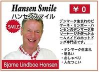 ハンセンスマイル0円★