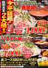 昭和食堂 四日市駅前店のおすすめポイント2