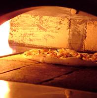 こだわりのピザ窯焼き