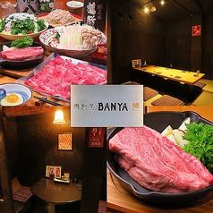 肉割烹 BANYA 極の写真