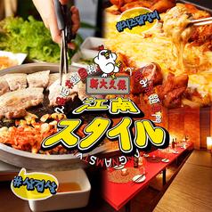 韓国料理 江南スタイル 新大久保店の写真