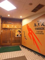 鳥ぎん 新橋店の写真