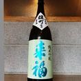 「来福」 純米吟醸 生酒雄町(茨城県)