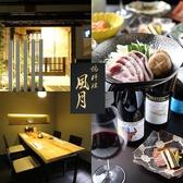 鴨料理 風月 ごはん,レストラン,居酒屋,グルメスポットのグルメ