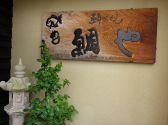 鯛や 松江の雰囲気3
