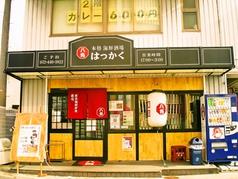 八角 小松里店の写真