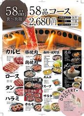 焼肉きんぐ 鮎川店のコース写真