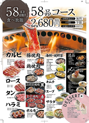 食べ放題コース(58品)⇒2680円(税抜)