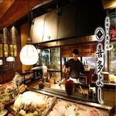 喜多よし 江ノ島のグルメ