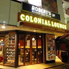 ColonialLounge コロニアルラウンジ 新宿南口の外観1
