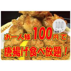 薩摩Dining 酒楽のおすすめ料理1