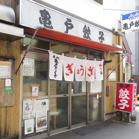 亀戸餃子・本店