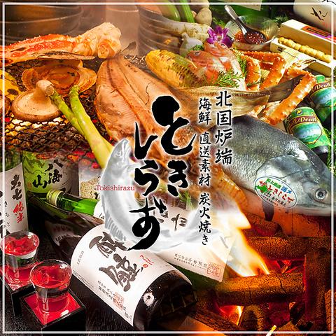飲み放題最大3h!!ワンランク上の宴会が4000円~忘年会、お昼のご宴会も好評受付中!