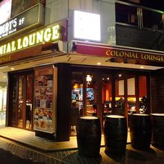 ColonialLounge コロニアルラウンジ 新宿南口の外観2